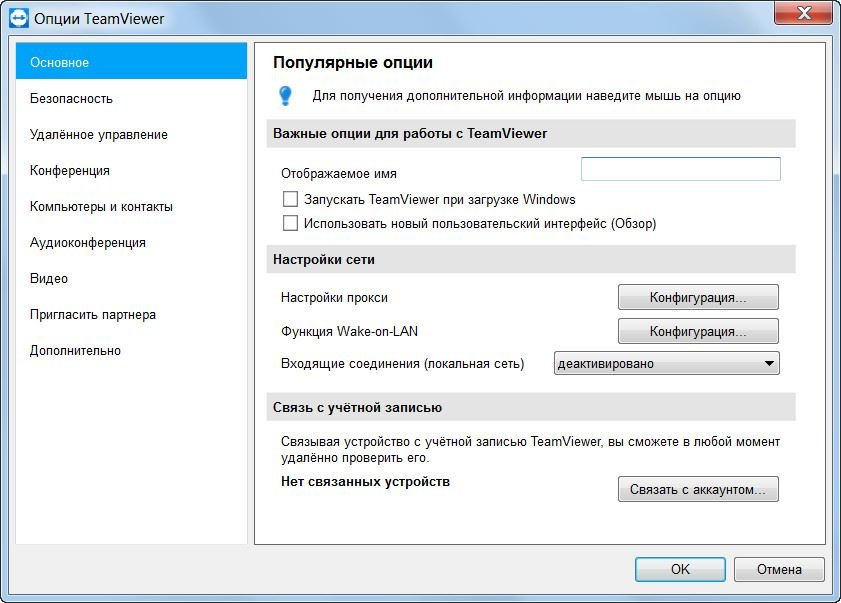Team Viewer 12 (3)-min